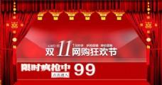 淘宝双11购物广告设计