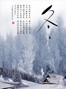 无框画(冬)
