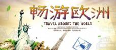欧洲旅行海报