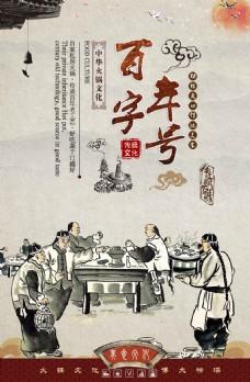 火锅 百年老字号 中华文化 火锅