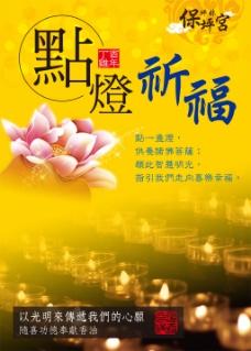 佛教活動宣傳海報