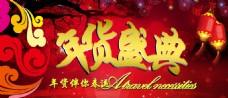 年货盛典banner
