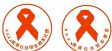 青春红丝带志愿者社团标志
