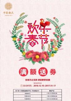 欢乐春节 海报 鸡年 2017