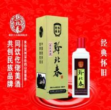 貴州黔北春酒