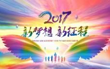 2017 年新梦想年会背景