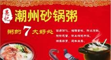 砂锅粥海报