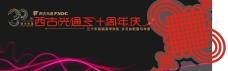 中国结30周年庆典背景板