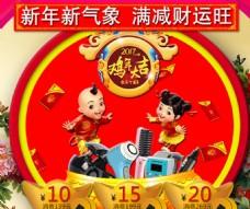 2017淘宝手机端鸡年促销海报