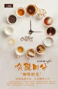 咖啡小吃海报