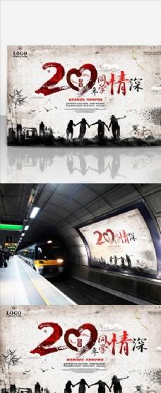 創意中國風同學會海報