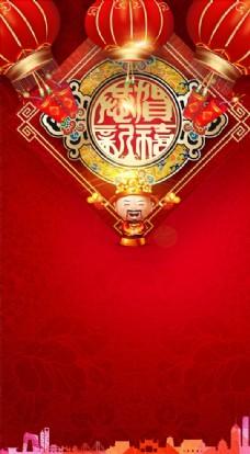 恭贺新禧红色春节H5海报背景