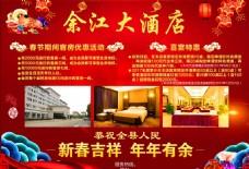 酒店饭店海报