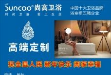 尚高卫浴海报