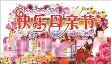 快乐母亲节