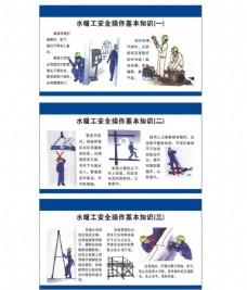 水暖工安全操作
