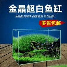 魚缸宣傳廣告