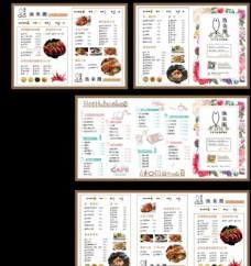 渔乐圈菜单设计