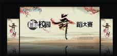中国风舞台背景