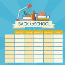 书桌学校培训辅导班课程表