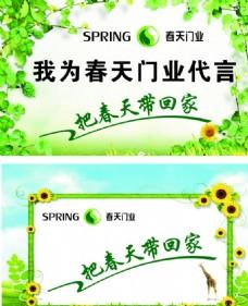 春天logo