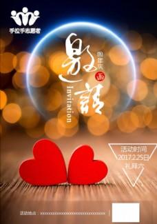邀請函  周年慶 志愿者 愛心