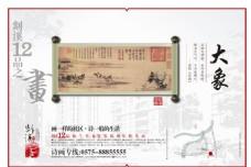 中国风地产剡溪十二品之画