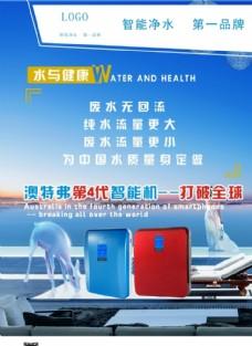 净水器海报