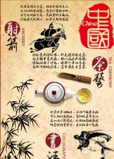 中国展区宣传海报