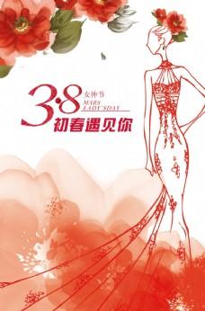 38婦女節海報