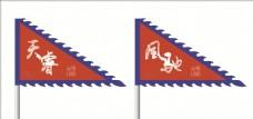 三角旗设计