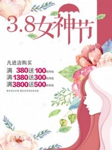 38女神节