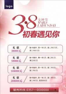 三月女神节宣传页