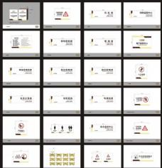 公司文化标识全套vi标示系统设计
