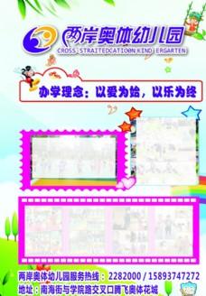 幼兒園海報