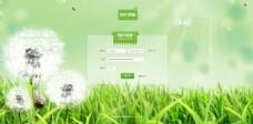 网页web界面设计系统登录注册界面