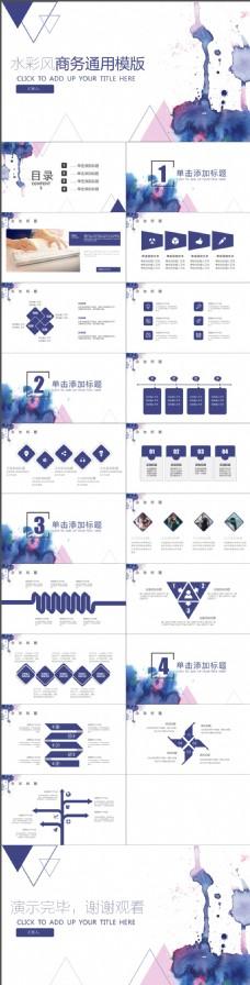 水彩蓝色几何商务通用PPT模版