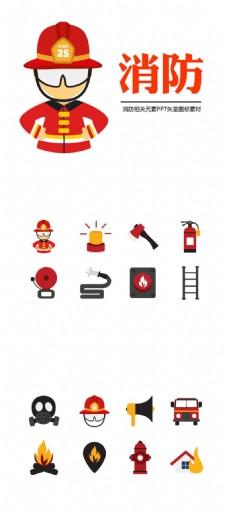 消防相关元素PPT矢量图标素材
