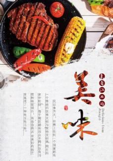 高档餐厅美食海报
