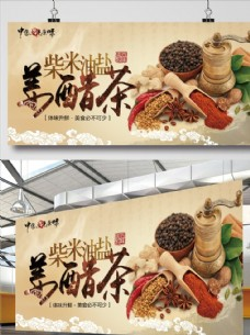 柴米油盐姜醋茶美食调料宣传展板