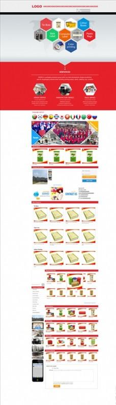 阿里巴巴国际站首页