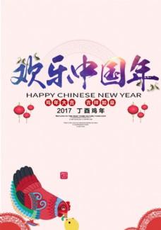 2017  鸡年 海报 新年