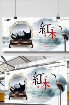 中式水墨紅木展板設計