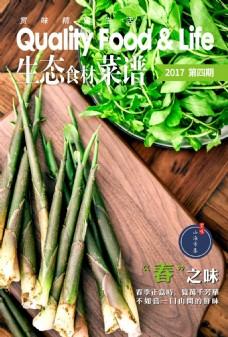 绿色蔬菜菜谱