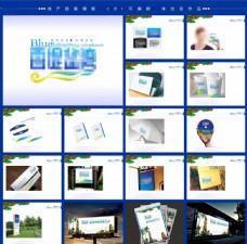 公司文化全套VI标示系统设计