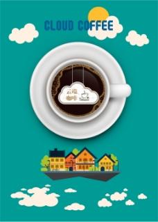 云端咖啡店内海报