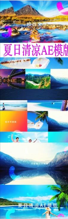 清凉夏日风景图片展示模板