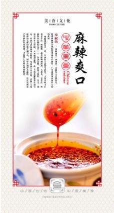 中华美食辣椒油