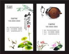 高档中国风茶名片