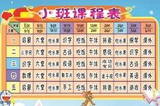 幼兒園課程表
